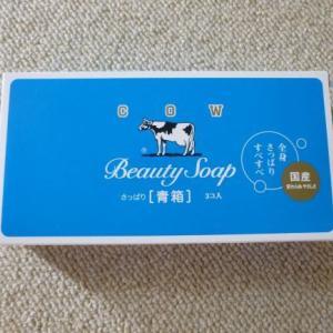 牛乳石鹸の青箱