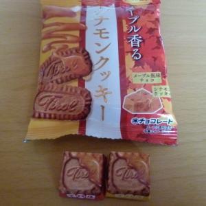 メープル香るシナモンクッキーチロル