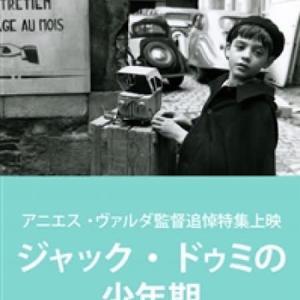 「ジャック・ドウミの少年期」を見た。