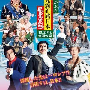 シネマ歌舞伎「風雲児たち」