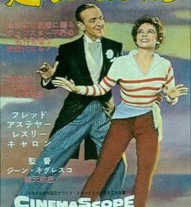 映画「足ながおじさん」を見ていた。