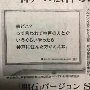 神戸市が明石駅に広告
