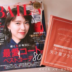 """「BAILA 2019年12月号」付録買い☆まさに""""あったらいいな""""だったもの♡"""