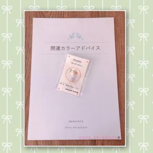 「開運カラーアドバイス・特別版」お申込みは明日まで!