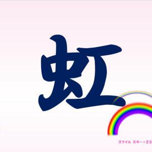 私の今年の漢字とクリスマスプレゼントのご紹介♡受付開始しました!