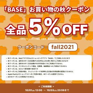 秋のお買い物クーポンプレゼントのお知らせ( ⁎ᵕᴗᵕ⁎ )❤︎