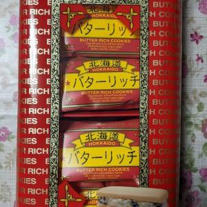 北海道バターリッチ美味しかったわ〜😊