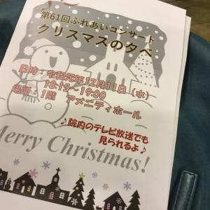 クリスマスのコンサート