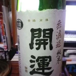 開運 無濾過純米 生酒
