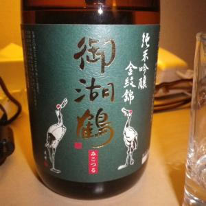 御湖鶴 純米吟醸 金紋錦 2010