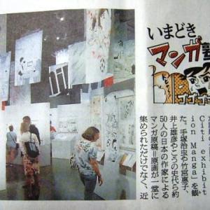 「朝日新聞」2019年(令和元年)9月24日(火)の大阪版夕刊の記事