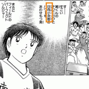岬くんの「小次郎」呼び 大調査 ワールドユース編