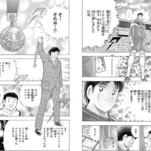 おれが若林源三だ!! 前編 (「キャプテン翼マガジン」vol.1)