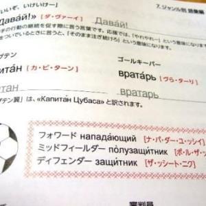 「ライジングサン」第108話 撃て!! (「キャプテン翼マガジン」vol.2 2020年)