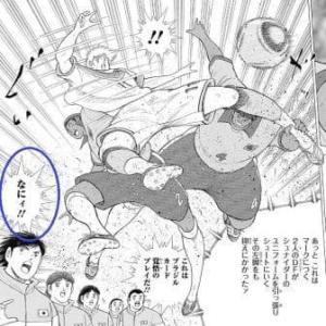 「キャプテン翼 ライジングサン」第7巻  なにィ 大調査