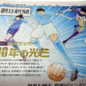 「朝日新聞」別刷り特集<日本サッカー 100年の光芒>で、高橋陽一先生が対談されています。
