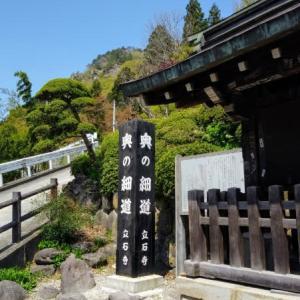 プチ旅行 山寺へ