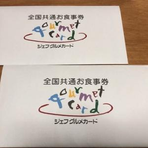 日本商業開発から株主優待をいただきました