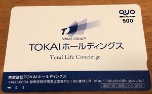TOKAIホールディングスから株主優待をいただきました