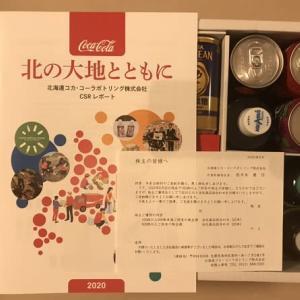北海道コカ・コーラボトリングから株主優待をいただきました