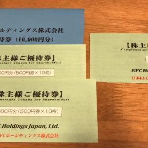 日本KFCホールディングスから株主優待をいただきました