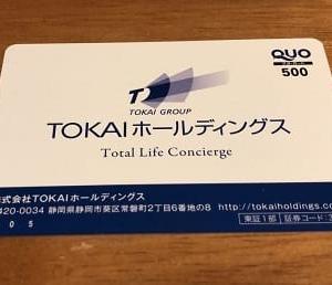 TOKAIから株主優待をいただきました