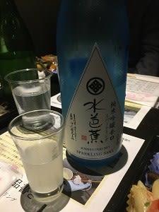 水芭蕉・谷川岳の試飲会に行ってきました