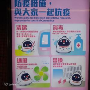 「香港」コロナの影響が拡大、軟禁状態に