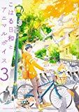 コミック『こはる日和とアニマルボイス』