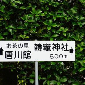 韓竈神社(からかまじんじゃ)