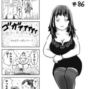 2020年7月12日(日) 『蒼穹のアリアドネコミックス片手に~9巻第86話』