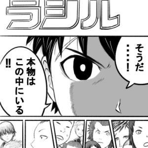 2020年7月20日(月) 『蒼穹のアリアドネコミックス片手に~9巻第87話』