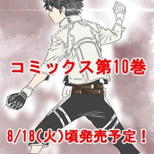 2020年7月26日(日) 『コミックス10巻の書影出ました!』