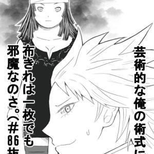 2020年8月23日(日) 『蒼穹のアリアドネコミックス片手に~10巻第88話』
