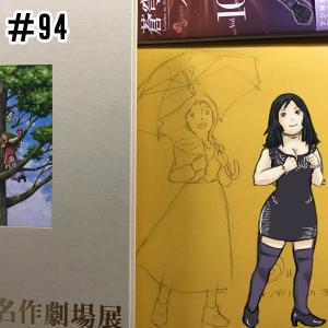 2020年9月1日(火) 『蒼穹のアリアドネコミックス片手に~10巻第94話』