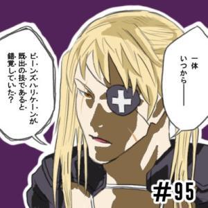 2020年9月7日(月) 『蒼穹のアリアドネコミックス片手に~10巻第95話』