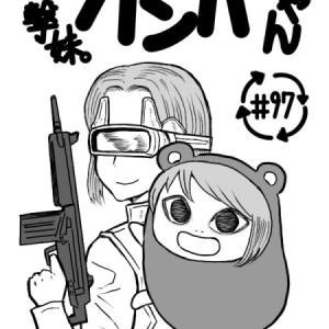 2020年9月12日(土) 『蒼穹のアリアドネコミックス片手に~10巻第97話』