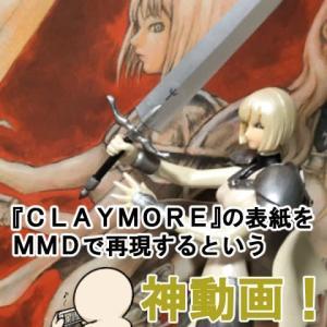 2020年9月26日(土) 『「CLAYMORE」のコミックスの表紙をMMDで再現するという神動画登場!』