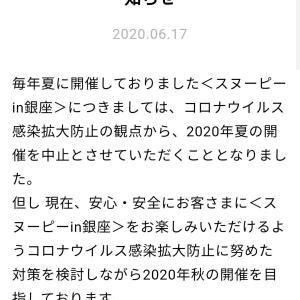 スヌーピーイン銀座2020、今年は延期