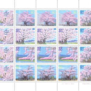 購入した古い切手