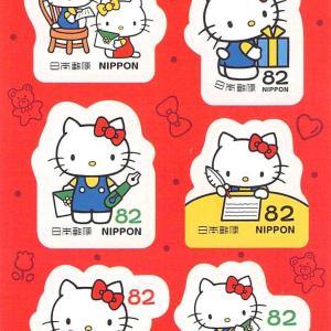 82円、キティちゃんの切手
