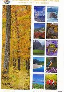 COP10切手