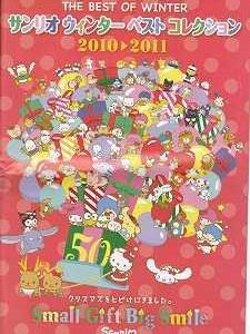 サンリオウィンターコレクション2010-11パンフレット