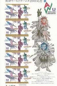 秋田ワールドゲームズ2001記念切手