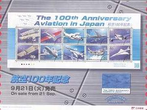 航空100年記念切手のパンフレット