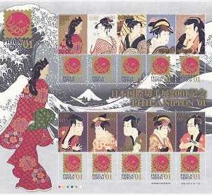 日本国際切手展2001記念Philia Nippon2001