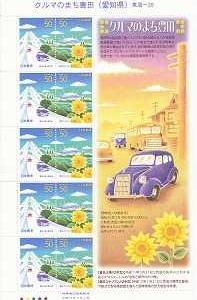 クルマの街豊田の切手