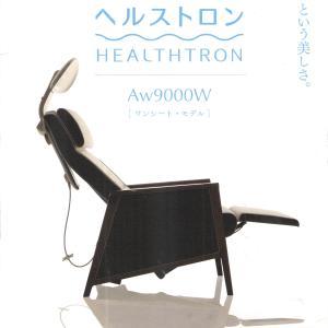 ヘルストロンAw9000とLx9000W