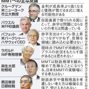 MMTの変わり種・モスラーの『経済政策をめぐる7つの嘘っぱち』を訳してみました(その12)