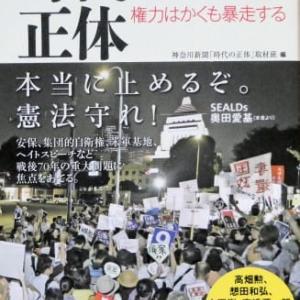 「時代の正体-権力はかくも暴走する-」 神奈川新聞「時代の正体」取材班 現代思潮新社 を読んだ